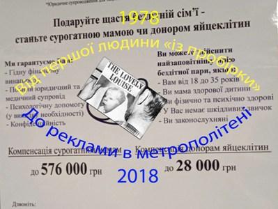 Історія сурогатного материнства в Україні