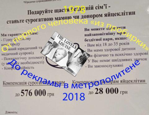 История суррогатного материнства в Украине