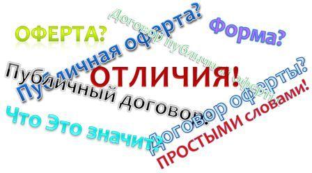 Что значит договор оферты простыми словами