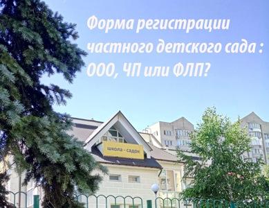 Формы регистрации детского сада: плюсы и минусы