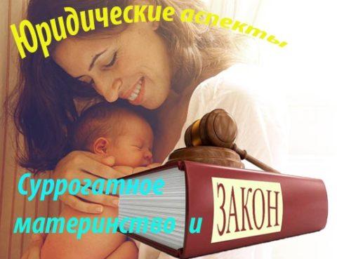 Суррогатное материнство и закон. Юридические аспекты.