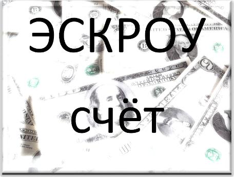 Что такое эскроу счет в банке?