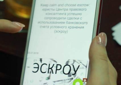 счета эскроу в Украине