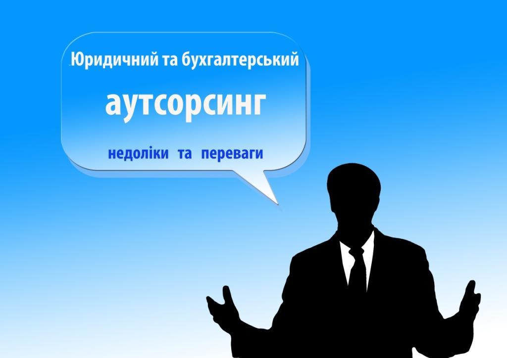 фото аутсорсинг для бізнесу